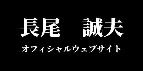 長尾誠夫オフィシャルホームページ